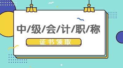 2020年湖南怀化中级会计职称证书3月24日起现场领取啦!