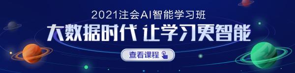 注会AI智能学习班正式上线!属于你的智能学习时代要来啦!