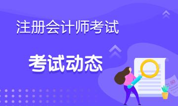 陕西注册会计师考试时间2021年是什么时候?
