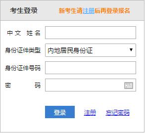 中注协通知:2021年上海注册会计师报名入口已开通!