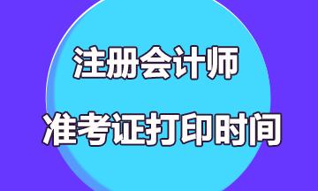 四川注册会计师啥时候打印准考证?