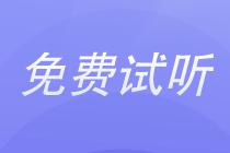 免费试听:中华会计网校李广老师课程等你来听!