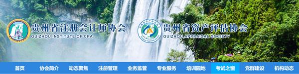 贵州省2021年注册会计师全国统一考试报名简章