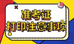 北京2021年注册会计师考试准考证打印的注意事项!