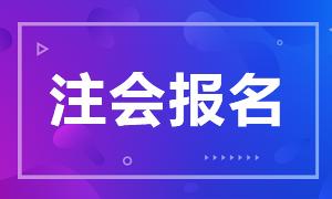 湖南2021注册会计师报名时间公布!专业阶段报名费70元/科!
