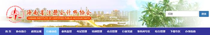 《海南省 2021年注册会计师全国统一考试报名简章》的通知