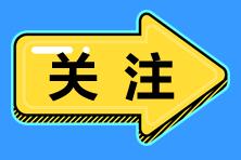 【全】河北石家庄2021年注会报名相关信息 快收藏!