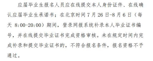《香港、澳门、台湾地区及外国人参加注会考试海口报名简章》通知