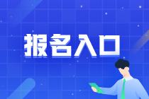 上海考生 2021年注会报名通道已经开通!