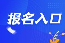 江苏2021年注会报名通道已经开通 不要再徘徊!
