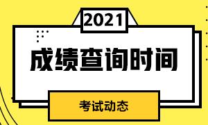 杭州6月基金从业资格考试多少分算过?查询时间是啥时候?