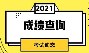 2021年6月基金从业资格考试成绩查询注意事项是什么?