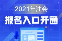 上海2021年cpa报名入口现已开通!