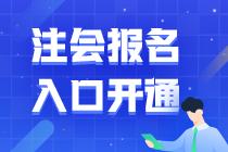 浙江杭州2021年注会报名入口哪里找?
