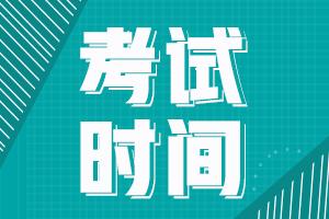 西藏那曲县今年的中级考试时间是什么时候?