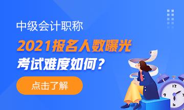 2021年中级会计职称报名人数曝光!