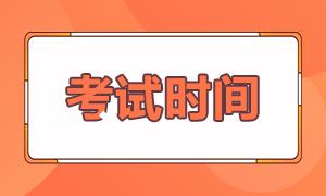 关注重要详情!南京10月基金从业资格考试时间!
