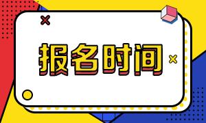 浙江杭州2021年注册会计师报名时间是啥时候?