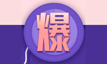 速看 上海2021年注会在清明假期期间不能报名!