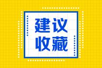 江苏2021年CPA报名时间和条件>>