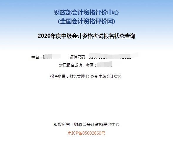 2021中级会计职称报名状态查询入口开通!速来确认>