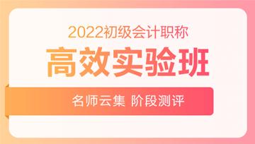 2022年初级会计职称高效实验班抢先上线!赢在起点!