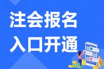 安徽合肥2021年注册会计师报名入口开通!