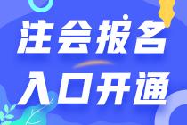 浙江杭州cpa报名时间2021入口在这里!