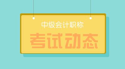 山东菏泽中级会计师证书怎么领取