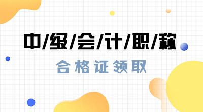 安徽蚌埠2020中级会计证书可以领取了吗?