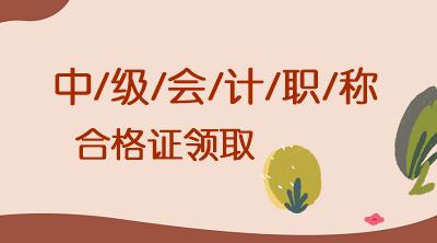 安徽淮南2020年会计中级证书何时下发?