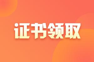 甘肃白银2020中级会计职称证书开始下发!
