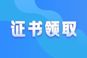 宁夏石嘴山2020年中级会计证书领取时间是?