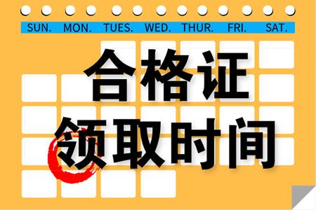 宁夏吴忠2020中级会计师证书领取通知公布没?