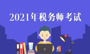 【备考】2021年税务师教材发布之前怎样高效学习?
