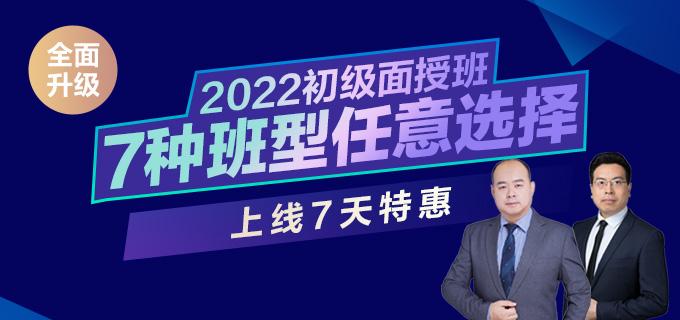 2022初级会计职称面授班