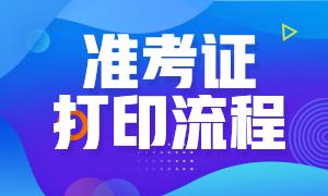 大家清楚天津4月证券从业资格考试准考证打印流程吗?