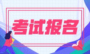 浙江宁波注册会计师2021年报考时间是什么时候?