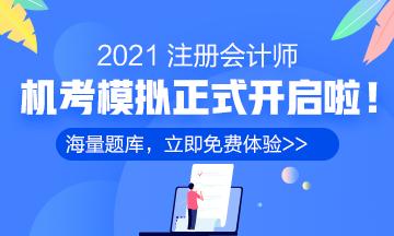 2021年注册会计师机考模拟系统正式上线!(免费体验版)