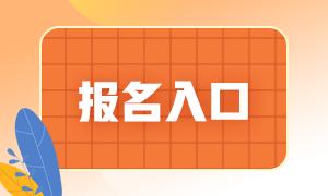杭州2021证券从业资格考试报名入口官网