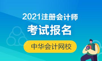 2021吉林长春注册会计师报名入口在哪?