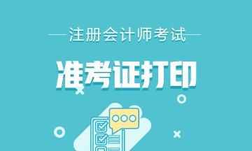 云南2021年注册会计师准考证打印时间在几月几日?