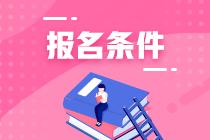 青岛证券从业资格考试报名条件是什么?