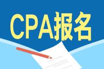码住 江苏2021年CPA报名时间和报名程序!