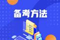 2021年开学典礼!刘丹老师详细讲解税法一考试特点&备考方法