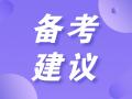 【开学典礼】听刘丹老师传授2021年《税法一》学习建议!