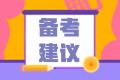【开学典礼】靳焕一老师:2021财务与会计如何进行时间规划?