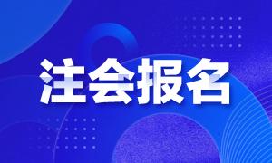 江苏南通2021年注册会计师全国统一考试报名条件