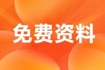 【免费】学习专区:实战课程&资料免费领>