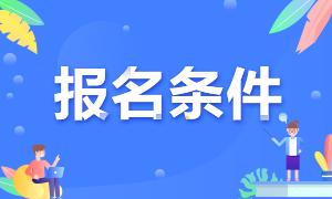 2021年浙江杭州注会的报名条件是什么?